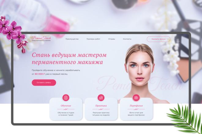 Дизайн Landing Page в PSD или Figma 3 - kwork.ru