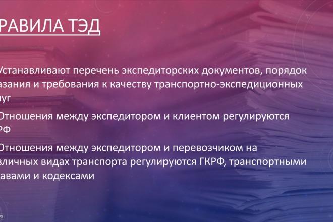 Создание красивой презентации 10 - kwork.ru