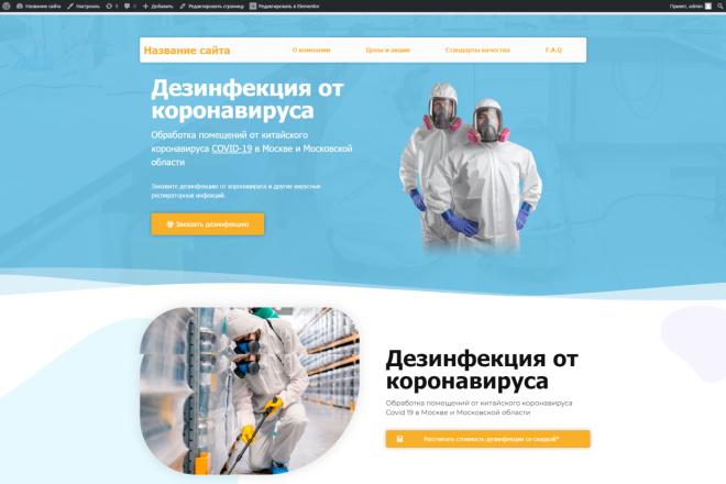 Создание отличного сайта на WordPress 2 - kwork.ru