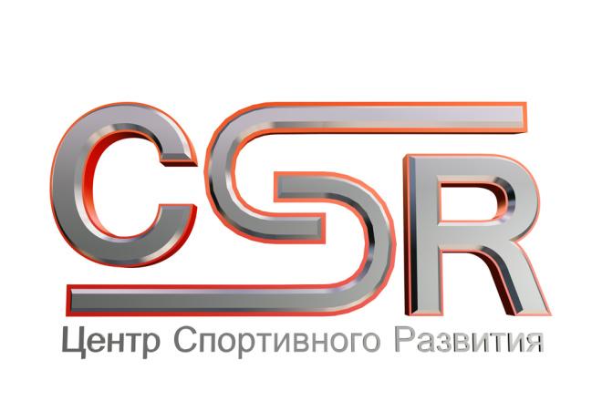 Создам объёмный логотип с нуля 8 - kwork.ru
