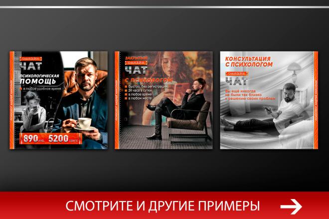 Баннер, который продаст. Креатив для соцсетей и сайтов. Идеи + 15 - kwork.ru
