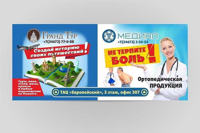 Наружная реклама, билборд 7 - kwork.ru