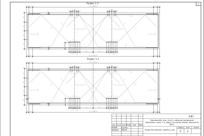 Расчет конструкций 4 - kwork.ru