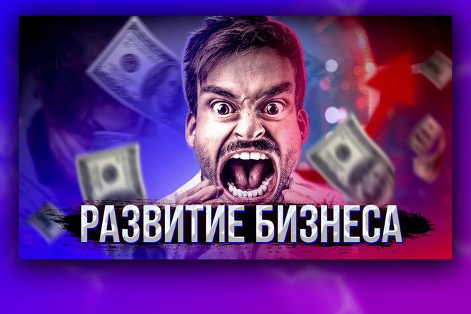 Креативные превью картинки для ваших видео в YouTube 1 - kwork.ru