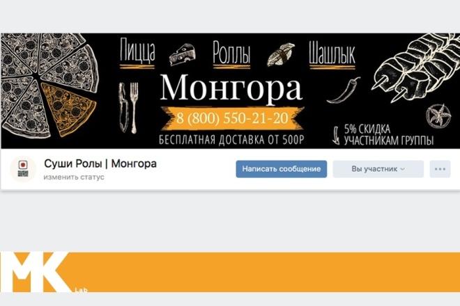 Оформление групп ВК 2 - kwork.ru