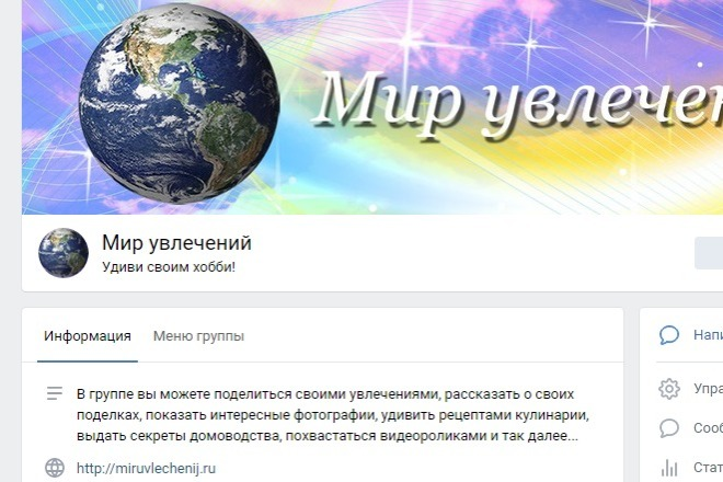 Оформлю группу в Контакте. Быстро. Не дорого 9 - kwork.ru