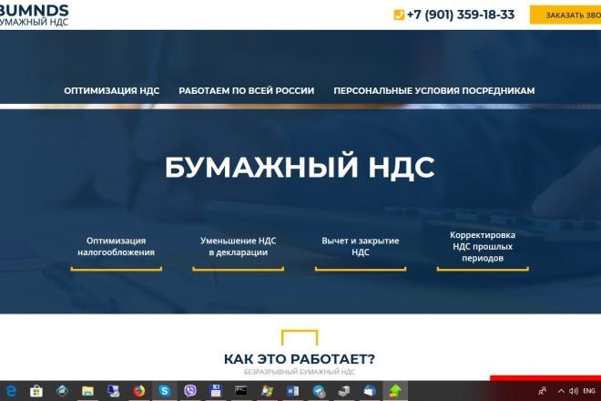 Скопирую любой сайт в html формат 18 - kwork.ru