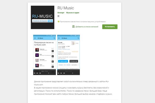 Конвертирую Ваш сайт в удобное Android приложение + публикация 41 - kwork.ru