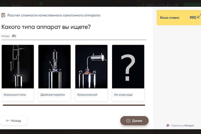 Квиз, без привязки к конструктору 12 - kwork.ru