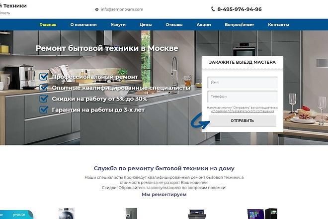 Скопирую Landing Page, Одностраничный сайт 69 - kwork.ru