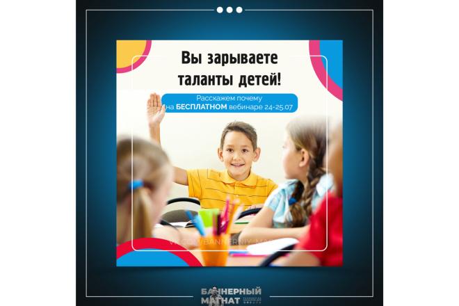 Сочный баннер для рекламы или сайта 6 - kwork.ru
