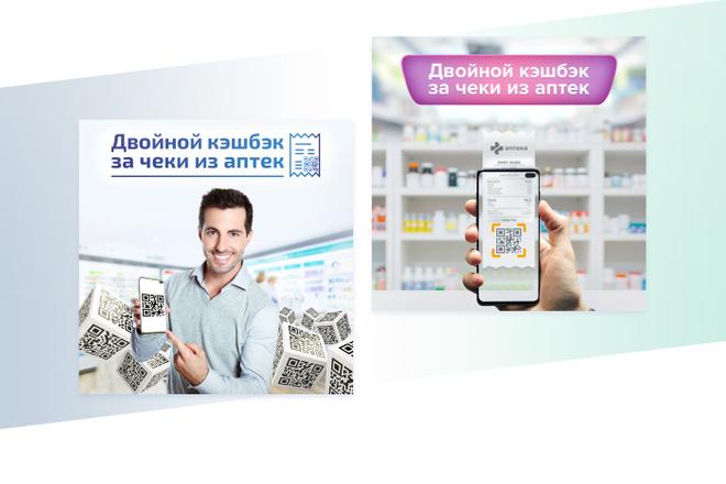 Создам 3 уникальных рекламных баннера 39 - kwork.ru