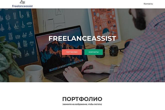 Создание одностраничника на Wordpress 57 - kwork.ru