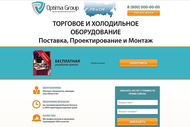 Скопирую Landing Page, Одностраничный сайт 87 - kwork.ru