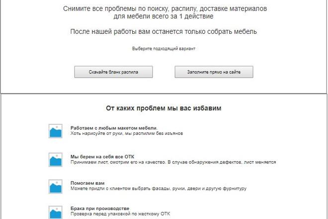 Прототип лендинга для продажи товаров и услуг 34 - kwork.ru
