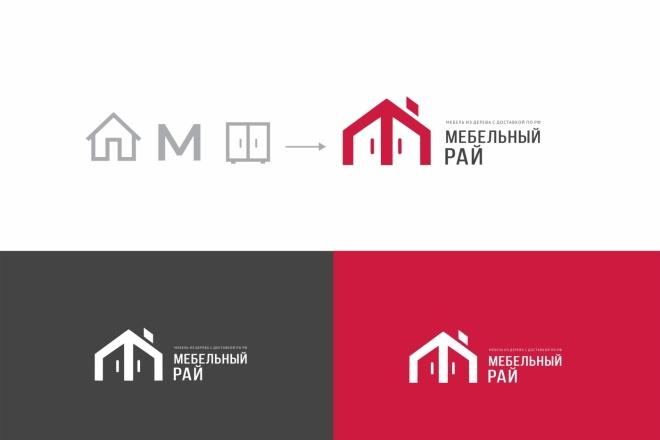 Разработаю логотип + подарок 51 - kwork.ru