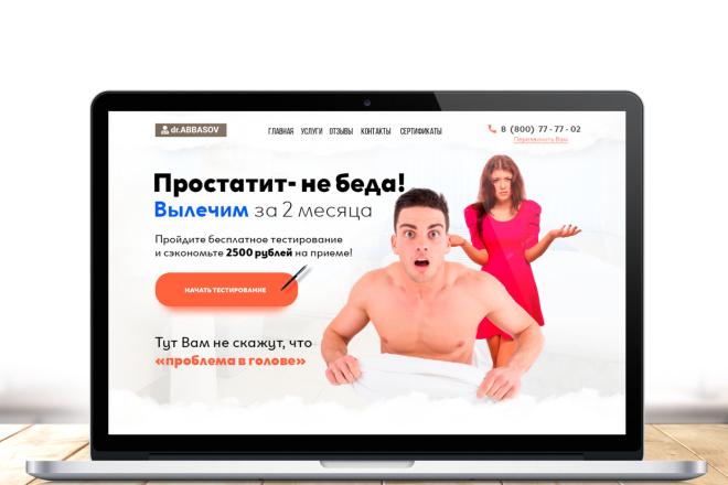 Дизайн сайта Landing Page 11 - kwork.ru