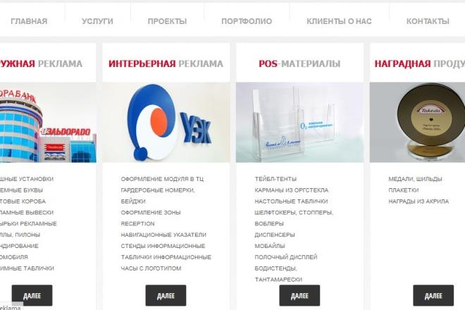 Доработка и исправления верстки. CMS WordPress, Joomla 81 - kwork.ru