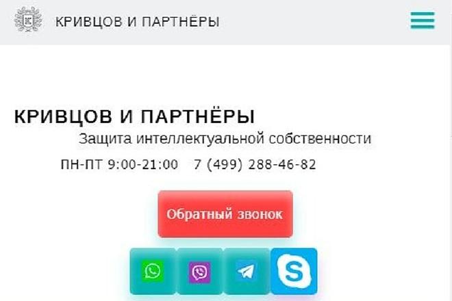Внесу исправления в вёрстку сайта 12 - kwork.ru