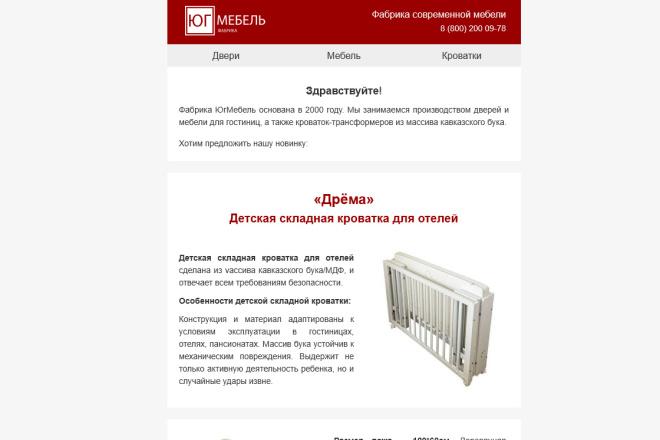 Создание и вёрстка HTML письма для рассылки 103 - kwork.ru