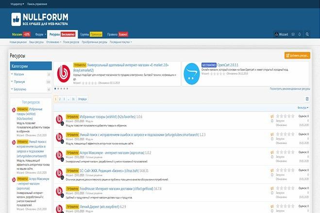 Создам форум на XenForo 2. x 3 - kwork.ru