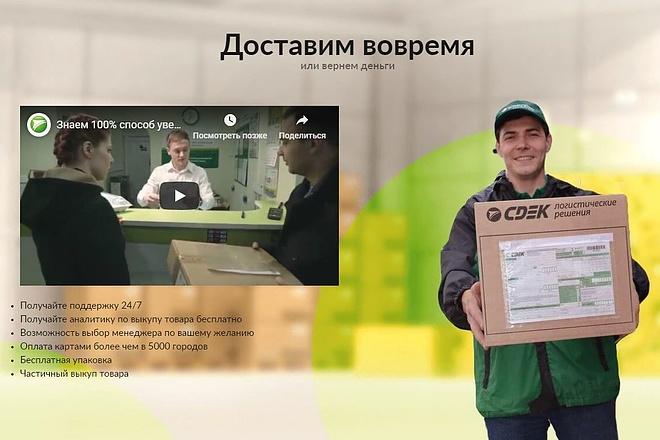 Скопировать Landing page, одностраничный сайт, посадочную страницу 99 - kwork.ru