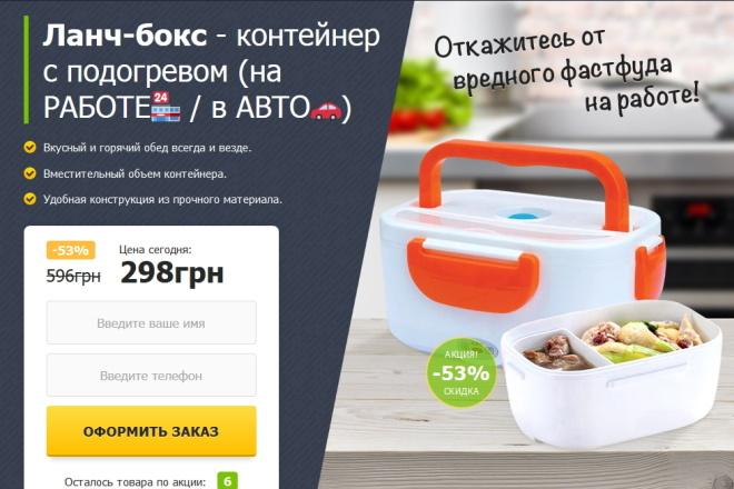 Копия товарного лендинга плюс Мельдоний 16 - kwork.ru