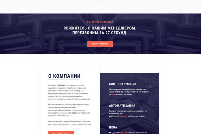 Адаптивный сайт на Wordpress под ключ 15 - kwork.ru