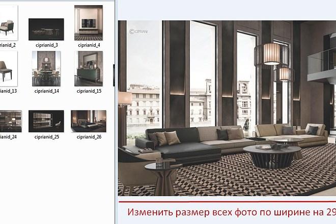 Ресайз фото. Уменьшение веса картинки без потери качества 5 - kwork.ru