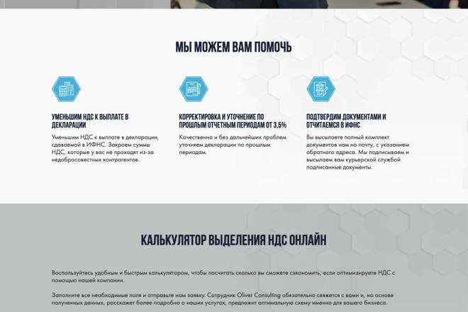 Сверстаю сайт по любому макету 46 - kwork.ru