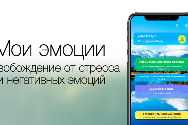 Создам мобильное приложение под iOS любой сложности 11 - kwork.ru
