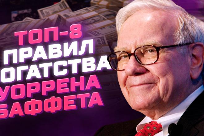 Оформление обложек роликов YouTube 2 - kwork.ru