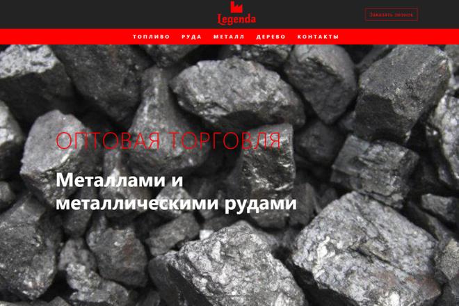 Адаптивный лендинг на cms Joomla 14 - kwork.ru
