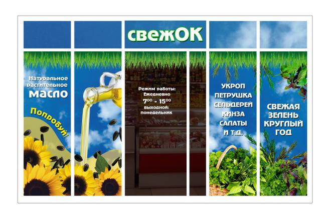 Дизайн рекламной наклейки на стекло, витрину 12 - kwork.ru