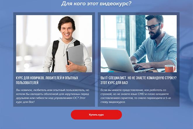 Сделаю продающий Лендинг для Вашего бизнеса 30 - kwork.ru