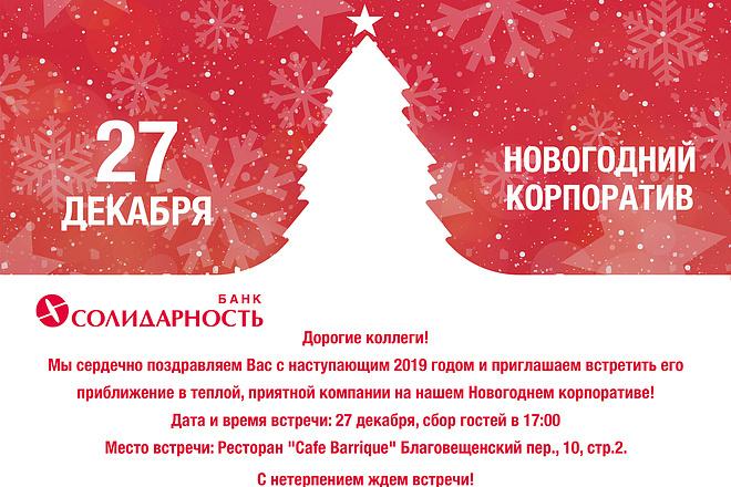 Разработаю дизайн электронного приглашения, открытки 6 - kwork.ru