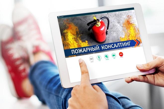 Создам качественный статичный веб. баннер 13 - kwork.ru