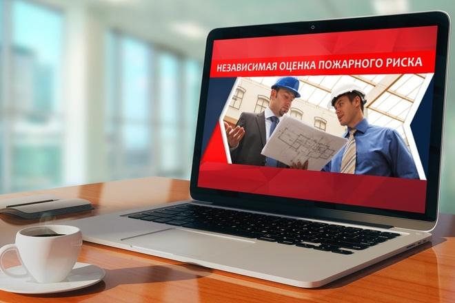 Создам качественный статичный веб. баннер 11 - kwork.ru