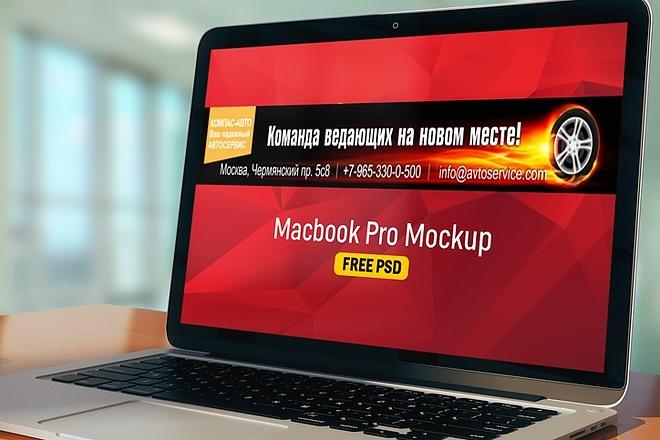 Создам качественный статичный веб. баннер 10 - kwork.ru