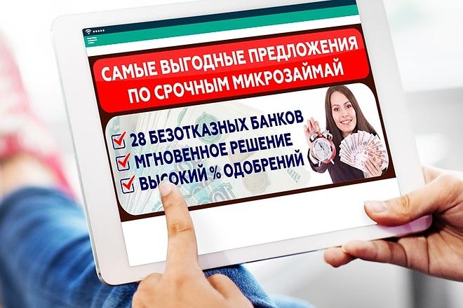 Создам качественный статичный веб. баннер 8 - kwork.ru