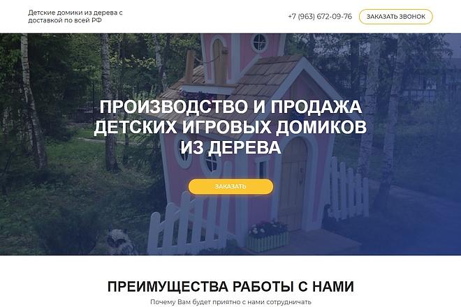 Landing Page с 0 + дизайн 76 - kwork.ru