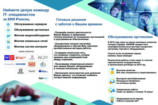 Сделаю Листовки 4 - kwork.ru