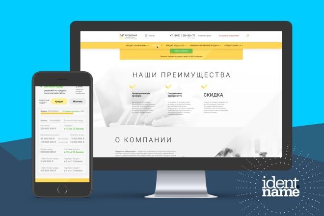 8 разделов лендинга - готовый сайт на Tilda. Быстрый запуск от 1 дня 6 - kwork.ru