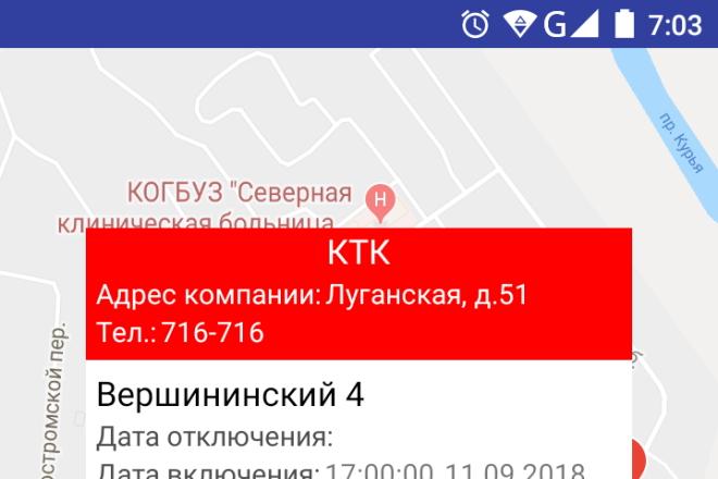Разработка Android приложения 5 - kwork.ru