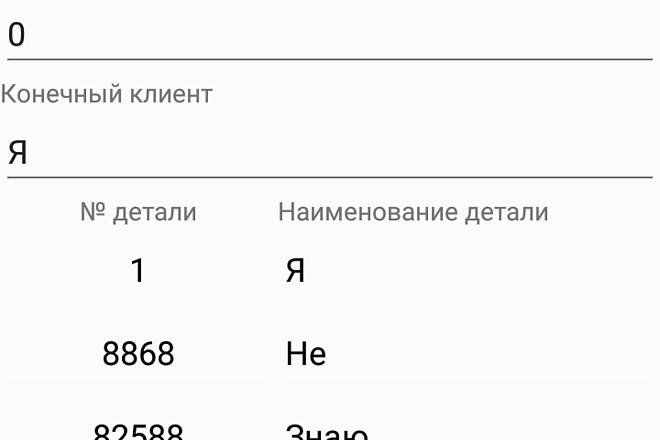 Разработка Android приложения 1 - kwork.ru