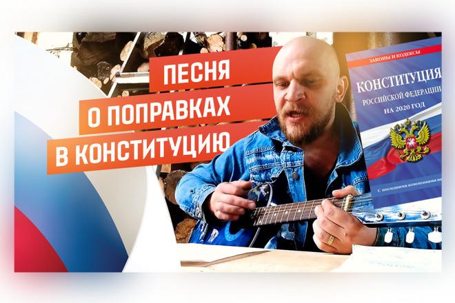 Сделаю превью для видеролика на YouTube 15 - kwork.ru