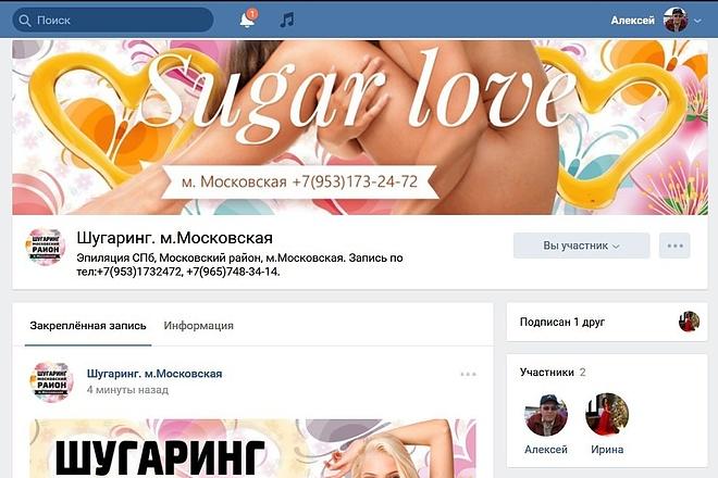 Оформлю группу ВК - обложка, баннер, аватар, установка 56 - kwork.ru
