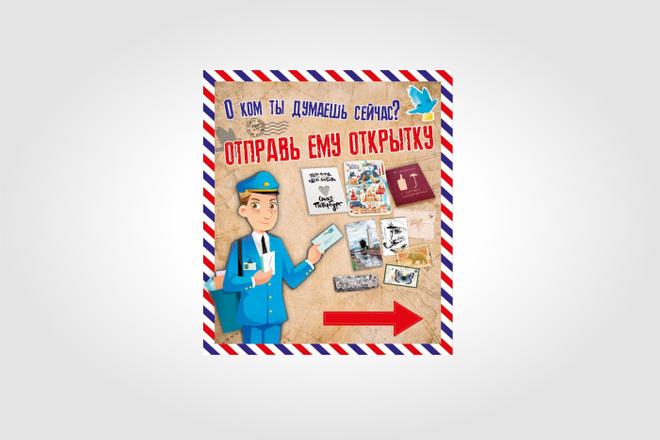 Широкоформатный баннер, качественно и быстро 13 - kwork.ru