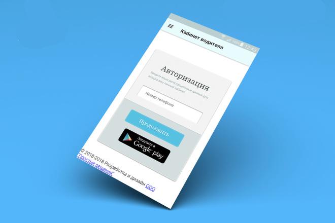 Конвертирую Ваш сайт в удобное Android приложение + публикация 60 - kwork.ru