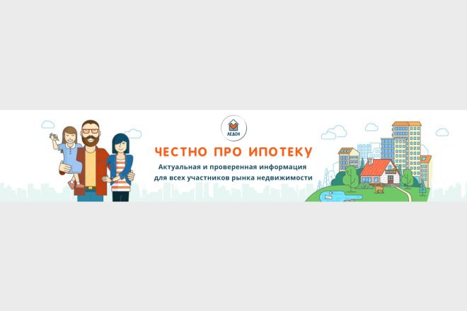 Шапка для YouTube канала 4 - kwork.ru